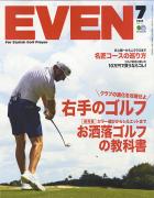 EVEN(イーブン) 2020年7月号 Vol.141