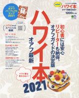 ハワイ本 オアフ 最新2021mini