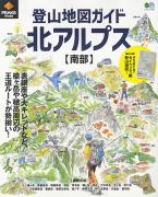 登山地図ガイド 北アルプス【南部】