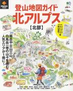 登山地図ガイド 北アルプス【北部】