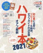 ハワイ本 オアフ 最新2021