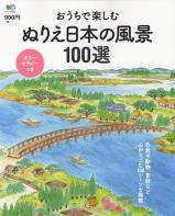 おうちで楽しむ ぬりえ日本の風景100選