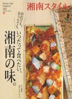 湘南スタイルmagazine 2020年8月号 第82号