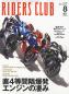 RIDERS CLUB 2020年8月号 No.556