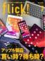 flick! digital (フリック!デジタル) 2020年7月号 Vol.105