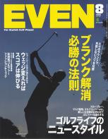 EVEN(イーブン) 2020年8月号 Vol.142