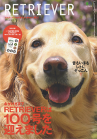 RETRIEVER(レトリーバー) 2020年7月号 Vol.100