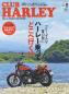 CLUB HARLEY 2020年8月号 Vol.241