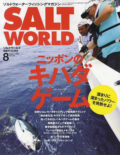 SALT WORLD 2020年8月号 Vol.143