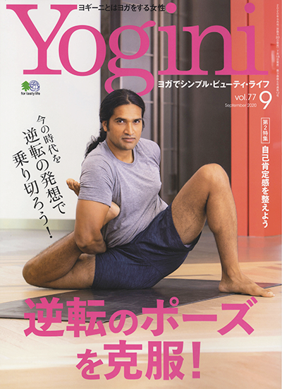 Yogini(ヨギーニ) Vol.77 2020年9月号