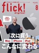 flick! digital (フリック!デジタル) 2020年8月号 Vol.106