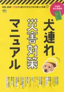 犬連れ災害対策マニュアル