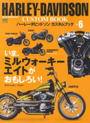 HARLEY-DAVIDSON CUSTOM BOOK Vol.6