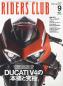 RIDERS CLUB 2020年9月号 No.557