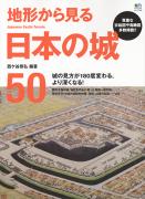 地形から見る日本の城50