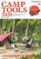 PEAKS 9月号増刊 CAMP TOOLS 2020