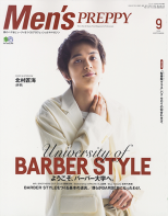 Men's PREPPY 2020年9月号