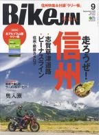 BikeJIN/培倶人 2020年9月号 Vol.211