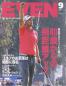 EVEN(イーブン) 2020年9月号 Vol.143