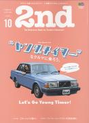 2nd(セカンド)2020年10月号 Vol.163