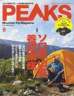 PEAKS 2020年9月号 No.130