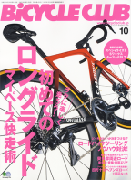 BiCYCLE CLUB 2020年10月号 No.426