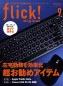 flick! digital (フリック!デジタル) 2020年9月号 Vol.107