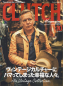 CLUTCH Magazine Vol.75