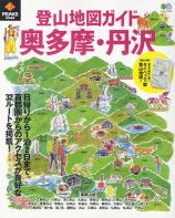 登山地図ガイド 奥多摩・丹沢