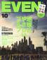 EVEN(イーブン) 2020年10月号 Vol.144