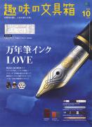 趣味の文具箱 2020年10月号 Vol.55
