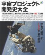 宇宙プロジェクト開発史大全