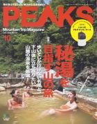 PEAKS 2020年10月号 No.131