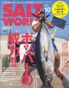 SALT WORLD 2020年10月号 Vol.144