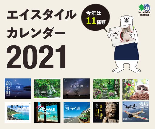 エイスタイルカレンダー2021