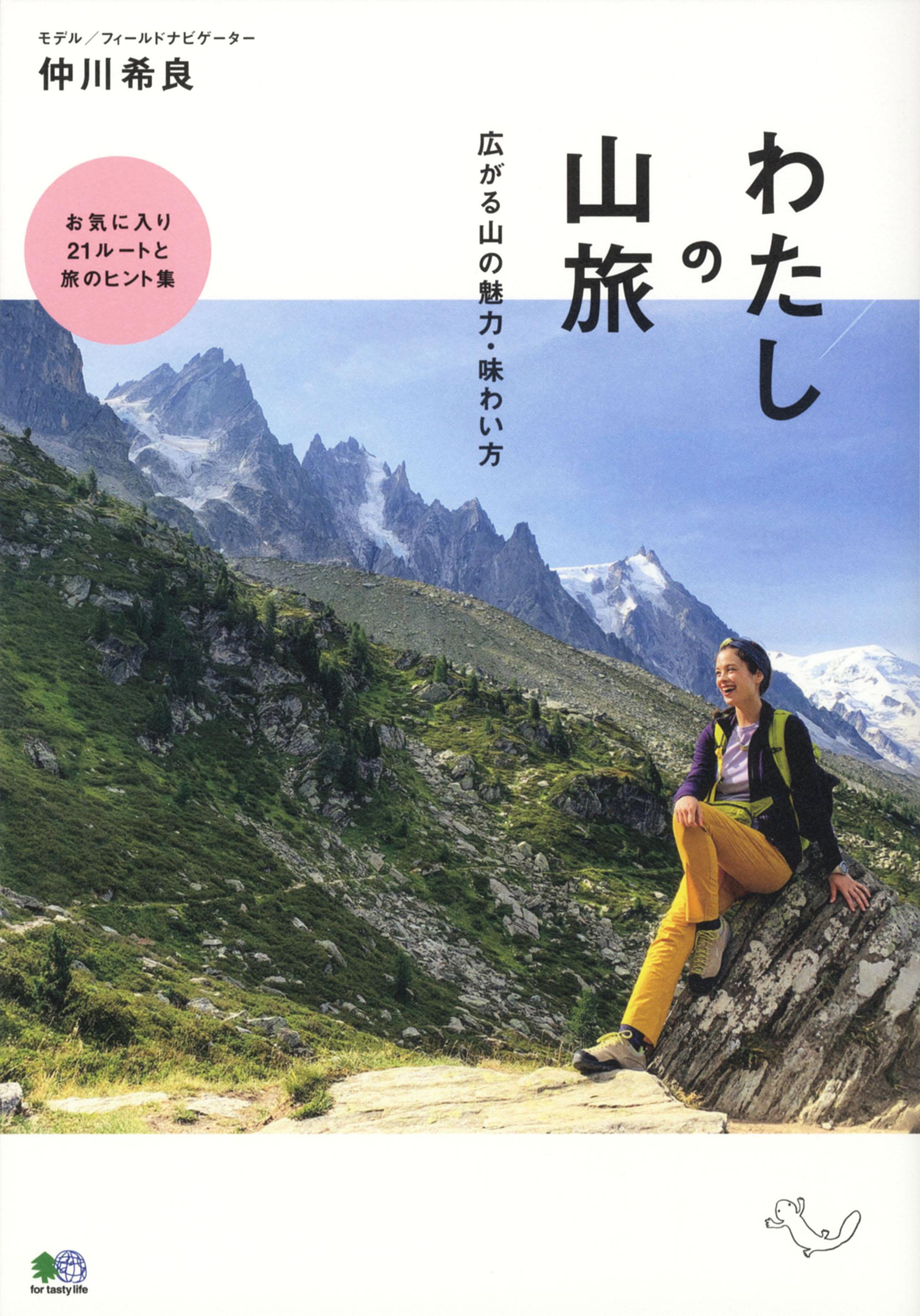 わたしの山旅 広がる山の魅力・味わい方