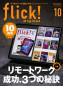 flick! digital (フリック!デジタル) 2020年10月号 Vol.108