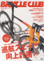 BiCYCLE CLUB 2020年11月号 No.427