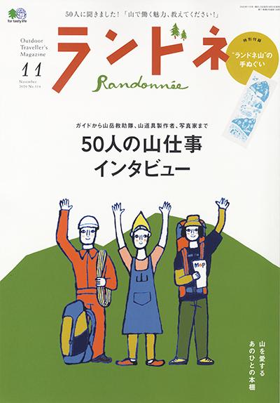 ランドネ 2020年11月号 No.114