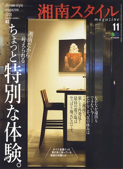 湘南スタイルmagazine 2020年11月号 第83号