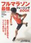 フルマラソン最強トレーニングBOOK