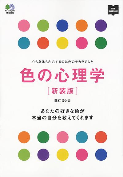 色の心理学[新装版]