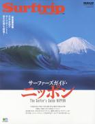 NALU11月号増刊 サーフトリップジャーナル Vol.96