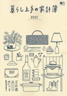 暮らし上手の家計簿 2021