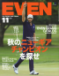 EVEN(イーブン) 2020年11月号 Vol.145