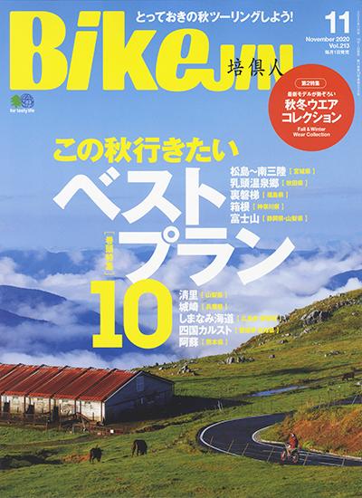 BikeJIN/培倶人 2020年11月号 Vol.213