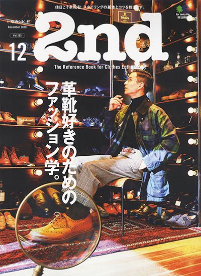 2nd(セカンド)2020年12月号 Vol.165