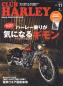 CLUB HARLEY 2020年11月号 Vol.244
