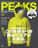 PEAKS 2020年11月号 No.132[付録あり]