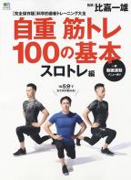 自重筋トレ100の基本 スロトレ編